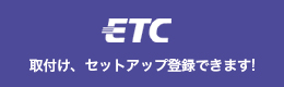 ETC取り付け、セットアップできます!